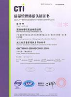 春旺质量管理体系认证证书