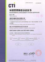 春旺ISO14001:2004环境管理体系认证