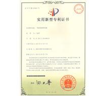春旺一种新型保鲜容器专利证书
