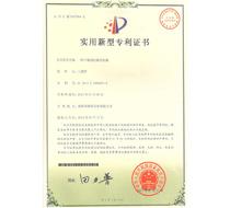 春旺一种干燥包装用胶瓶专利证书