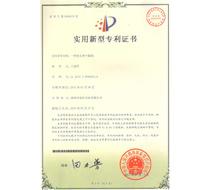 春旺一种改良型干燥剂专利证书