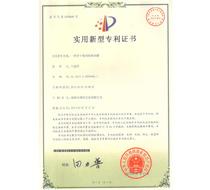 春旺一种带干燥剂密封罐专利证书