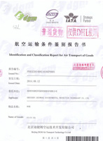 航空运输安全报告
